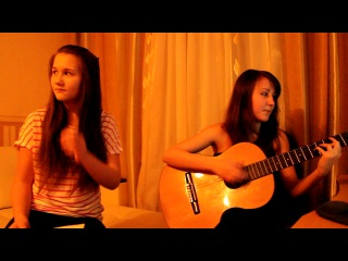 �������� ������� �� ������ (Cover by Venera and Alsu)
